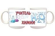 Кружки для Учителя Химии