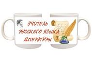 Кружки для Учителя Русского языка и Литературы