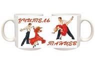 Кружки для Учителя танцев