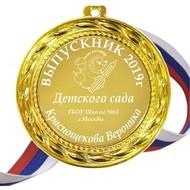 Медаль выпускнику детского сада на заказ, именная
