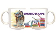 Кружки для Библиотекаря