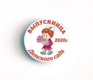 Значки - Выпускница детского сада 2022г