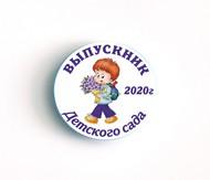 значки - Выпускник детского сада 2021г