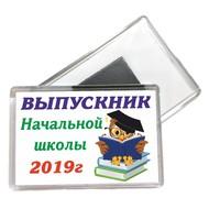Магниты выпускник начальной школы 2022г