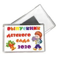 Магниты выпускникам детского сада 2022г