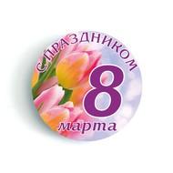 Значки на 8 марта