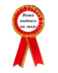 Значок-розетка для выпускника начальной школы на заказ именная