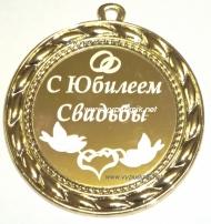 Медали на 10 лет свадьбы своими руками 41