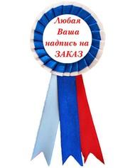 Значок-розетка Выпускнику на заказ именная