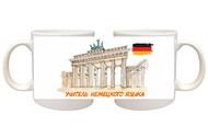 Кружки для Учителя Немецкого языка