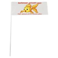 Флажки для Выпускников детского сада на заказ