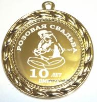 Медали на 10 лет свадьбы своими руками 71