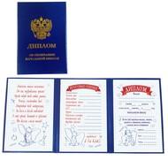 Диплом об окончании начальной школы - трио - слон