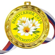 Медаль - Выпускник детского сада 2021 - цветная
