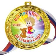 Медаль - Выпускница детского сада 2021 - цветная
