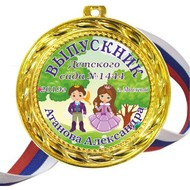 Медаль на заказ - Выпускник детского сада - именная, цветная