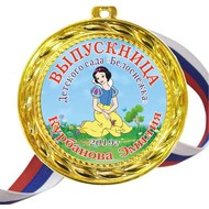 Медаль на заказ - Выпускница детского сада - именная, цветная