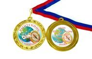 Медаль на заказ - Выпускник начальной школы - именная, цветная