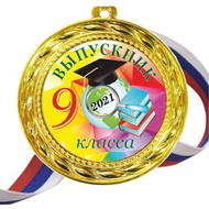 Медаль - Выпускник 9-го класса 2022 - цветная
