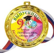 Медаль на заказ - Выпускник 9го класса, именная - цветная
