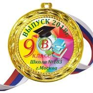 Медаль на заказ - Выпускник 9го класса - цветная