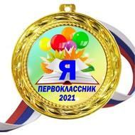 Медали Первоклассникам 2021 - цветные
