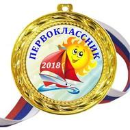 Медали Первоклассникам 2021г - цветные