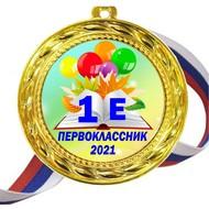 Медали на заказ Первоклассникам именные, цветные