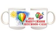Кружки для Выпускников детского сада 2022г