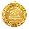 Медаль для завуча школы