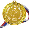 Медаль - Выпускник начальной школы 2020г