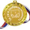 Медаль - За ум и сообразительность