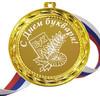 Медаль - С днем букваря