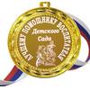 Медаль - Лучшему помощнику воспитателя