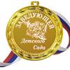 Медаль - Заведующей детского сада