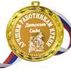 Медаль - Лучшим работникам кухни