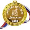 Медаль - Лучшему логопеду