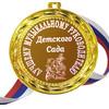 Медаль для Музыкального руководителя