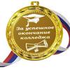 Медаль - За успешное окончание колледжа