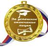 Медаль - За успешное окончание лицея