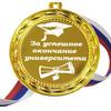 Медаль - За успешное окончание университета