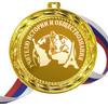 Медаль - Учителю Истории и Обществознания