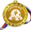 Медаль - Учителю МХК