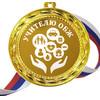 Медаль - Учителю ОБЖ