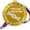 Медаль - Учителю Биологии