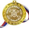 Медали на заказ с любой вашей надписью