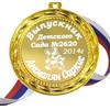 Медаль именная для Выпускника детского сада, на заказ
