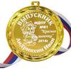 Медаль выпускнику детского сада на заказ, именная - Красная шапочка