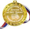 Медаль именная для Выпускника детского сада, на заказ - Пчёлка
