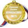 Медаль для Первоклассницы именная, на заказ